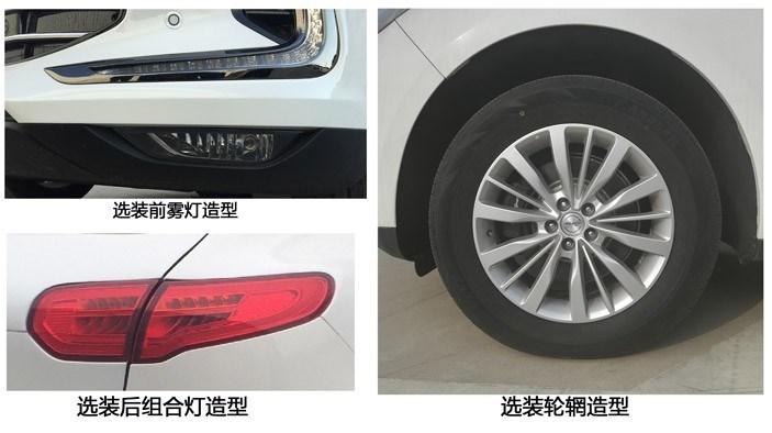 """新款众泰SR9曝光 官方提供""""保时泰""""选装套件"""