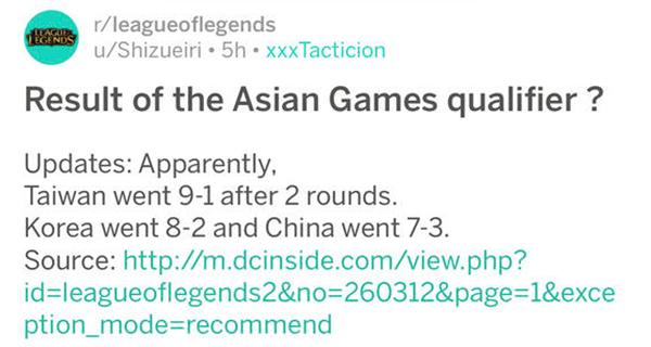 网传亚运会LOL赛果疑似有误 负责人:以发布会内容为准